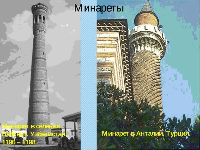Минареты Минарет в селении Вабкент. Узбекистан. 1196 – 1198. Минарет в Антали...