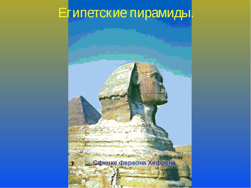 Египетские пирамиды. Сфинкс фараона Хефрена