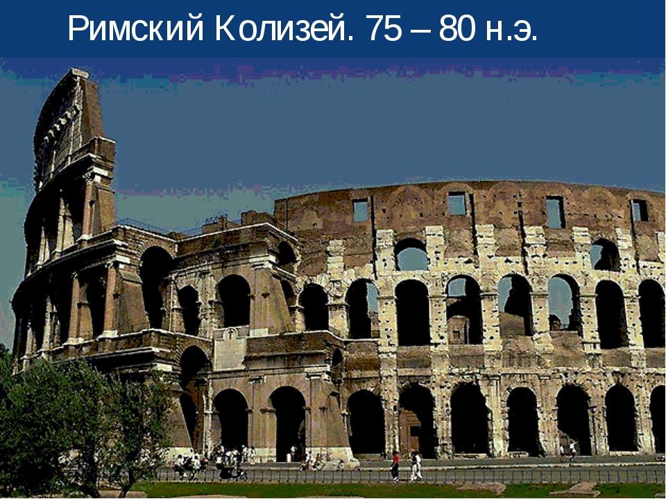 Римский Колизей. 75 – 80 н.э.