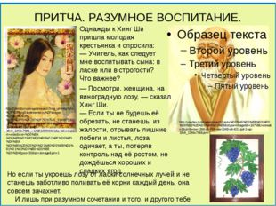 ПРИТЧА. РАЗУМНОЕ ВОСПИТАНИЕ. http://yandex.ru/images/search?img_url=http%3A%