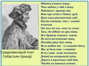 Средневековый поэт Себастьян Брандт Ребенок учится тому, Что видит у себя в