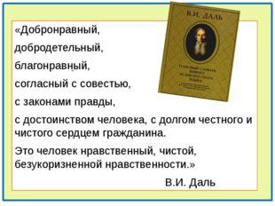 «Добронравный, добродетельный, благонравный, согласный с совестью, с законам