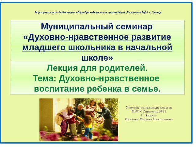 Муниципальное бюджетное общеобразовательное учреждение Гимназия №23 г. Химки...