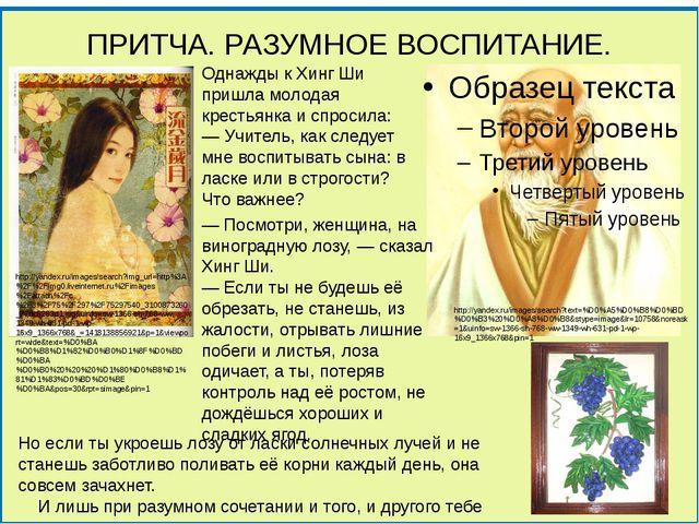 ПРИТЧА. РАЗУМНОЕ ВОСПИТАНИЕ. http://yandex.ru/images/search?img_url=http%3A%...