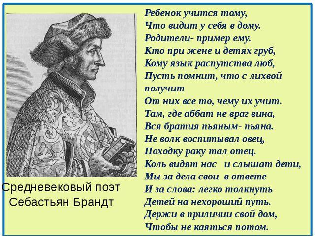 Средневековый поэт Себастьян Брандт Ребенок учится тому, Что видит у себя в...