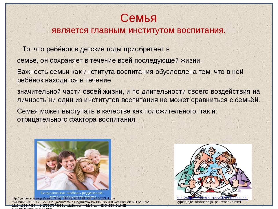 Семья является главным институтом воспитания. То, что ребёнок в детские годы...