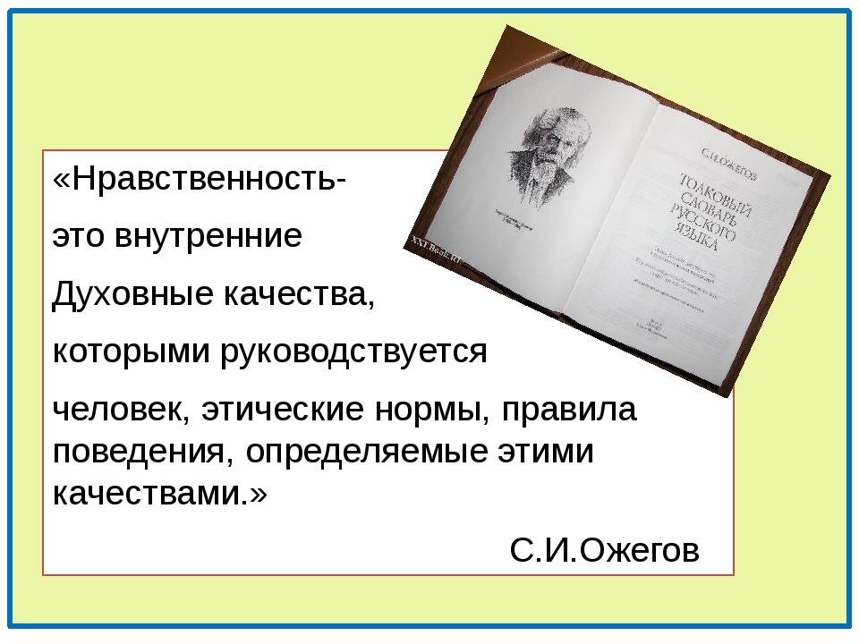 «Нравственность- это внутренние Духовные качества, которыми руководствуется...
