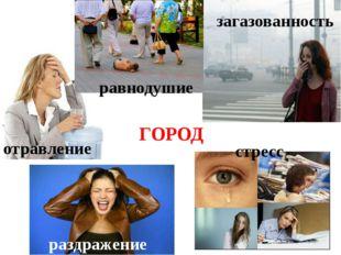 стресс загазованность равнодушие раздражение отравление ГОРОД