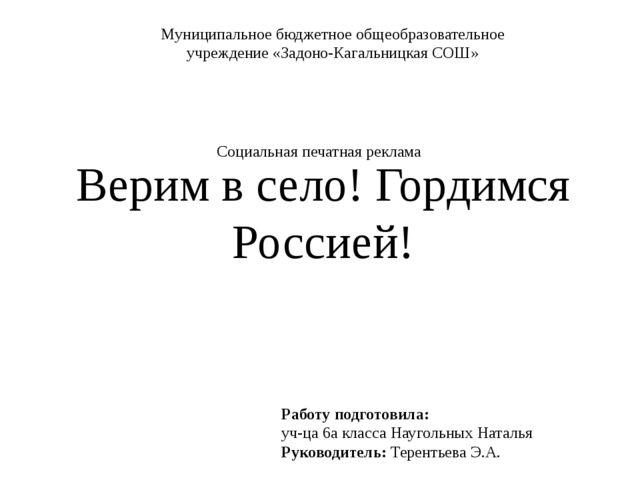 Верим в село! Гордимся Россией! Социальная печатная реклама Работу подготовил...