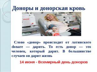 Доноры и донорская кровь Слово «донор» происходит от латинского donare — дари