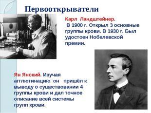 Первооткрыватели Ян Янский. Изучая агглютинацию он пришёл к выводу о существ