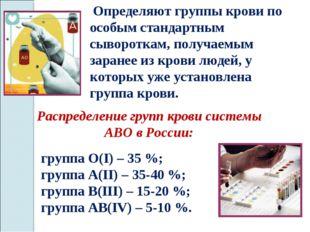 Определяют группы крови по особым стандартным сывороткам, получаемым заранее