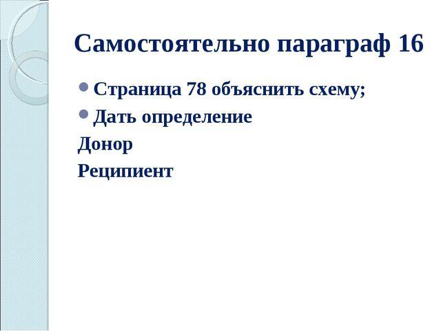 Самостоятельно параграф 16 Страница 78 объяснить схему; Дать определение Доно...