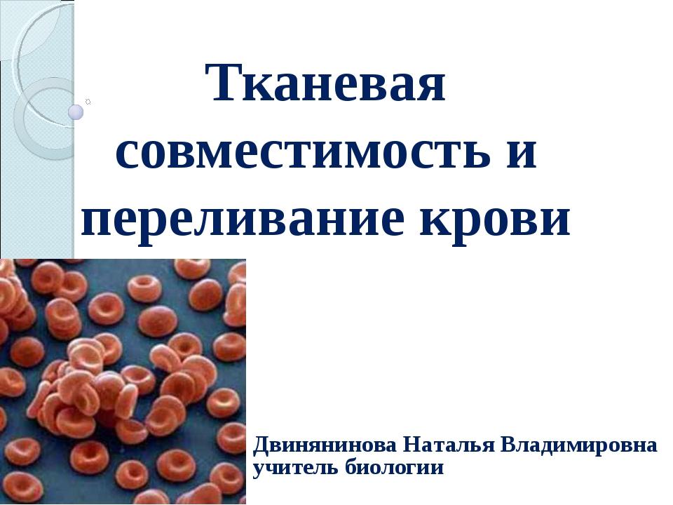 Тканевая совместимость и переливание крови Двинянинова Наталья Владимировна...