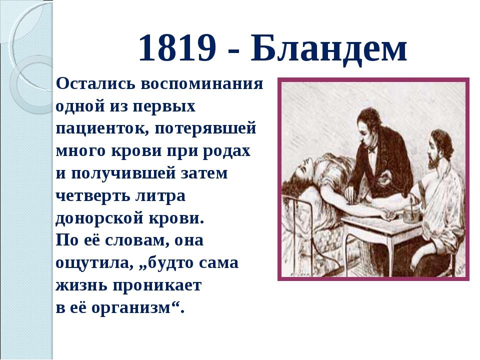 1819 - Бландем Остались воспоминания одной изпервых пациенток, потерявшей мн...