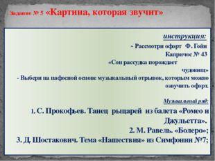 инструкция: - Рассмотри офорт Ф. Гойи Капричос № 43 «Сон рассудка порождает