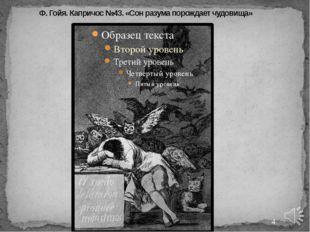 Ф. Гойя. Капричос №43. «Сон разума порождает чудовища»