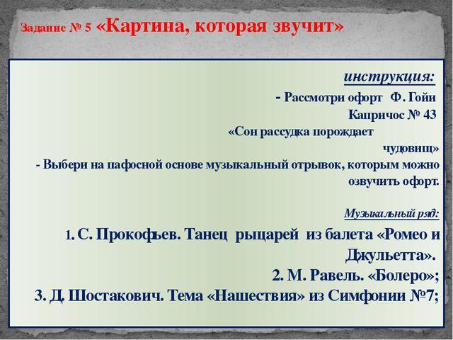 инструкция: - Рассмотри офорт Ф. Гойи Капричос № 43 «Сон рассудка порождает...