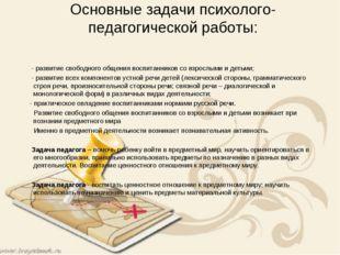 Основные задачи психолого-педагогической работы: - развитие свободного общени