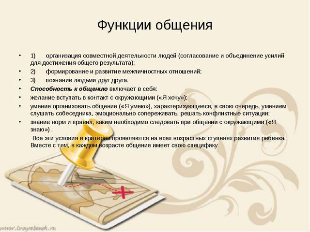 Функции общения 1) организация совместной деятельности людей (согласован...