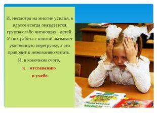 И, несмотря на многие усилия, в классе всегда оказывается группа слабо читаю