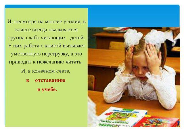 И, несмотря на многие усилия, в классе всегда оказывается группа слабо читаю...