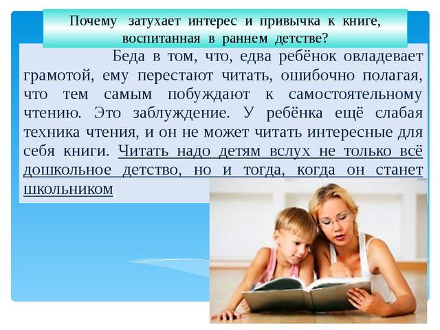 Беда в том, что, едва ребёнок овладевает грамотой, ему перестают читать, оши...