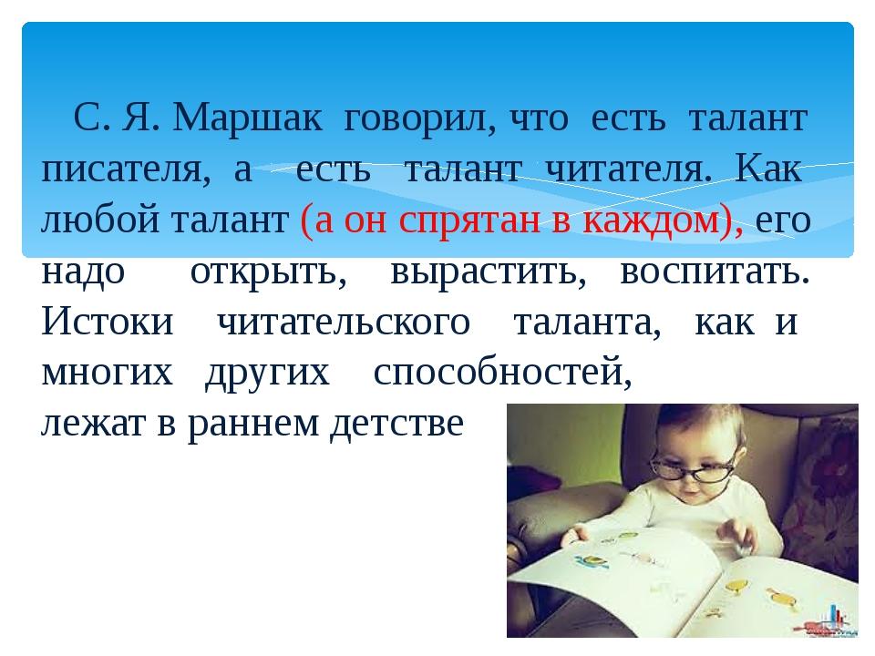 С. Я. Маршак говорил, что есть талант писателя, а есть талант читателя. Ка...