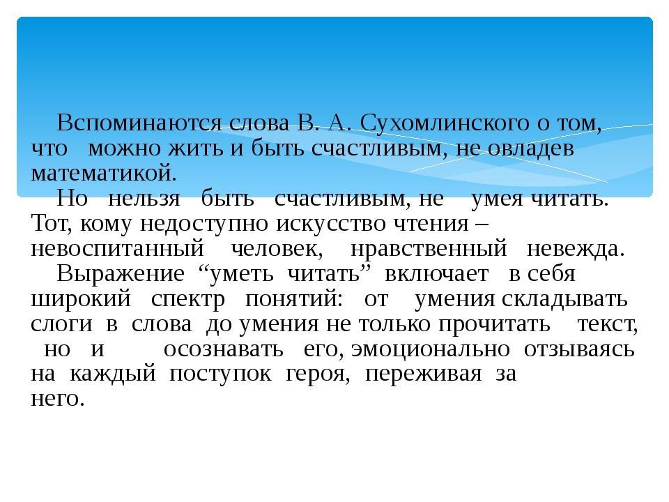Вспоминаются слова В. А. Сухомлинского о том, что можно жить и быть счастли...