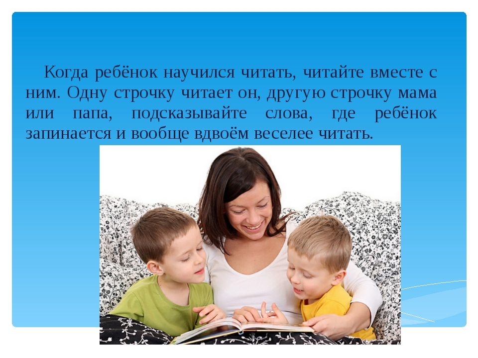 Когда ребёнок научился читать, читайте вместе с ним. Одну строчку читает он,...