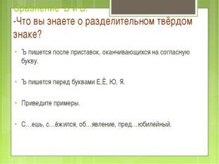 Сравнение Ъ и Ь. -Что вы знаете о разделительном твёрдом знаке? Ъ пишется пос