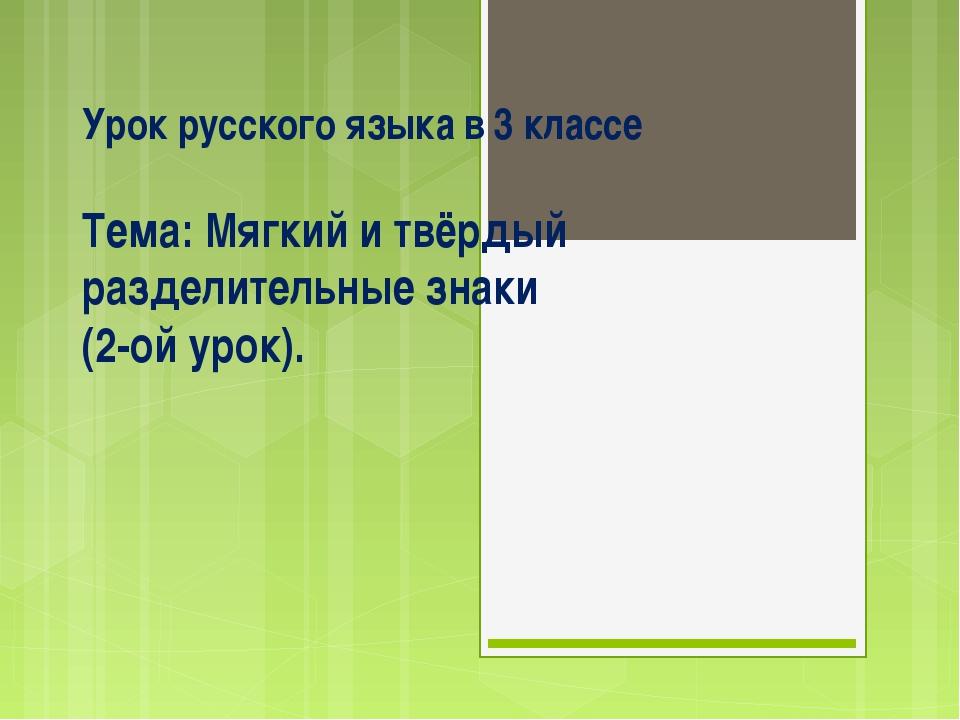 Урок русского языка в 3 классе Тема: Мягкий и твёрдый разделительные знаки (...