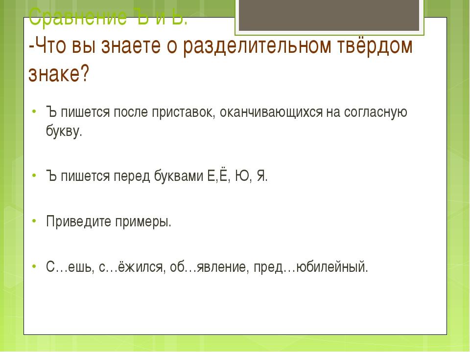 Сравнение Ъ и Ь. -Что вы знаете о разделительном твёрдом знаке? Ъ пишется пос...