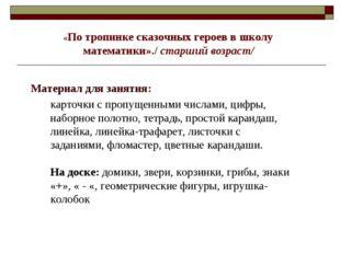 «По тропинке сказочных героев в школу математики»./ старший возраст/ Материа