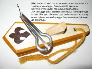 Шаңқобыз-қазақтың көне музыкалық аспапбы. Ол темірден жасалады. Сым темірдің