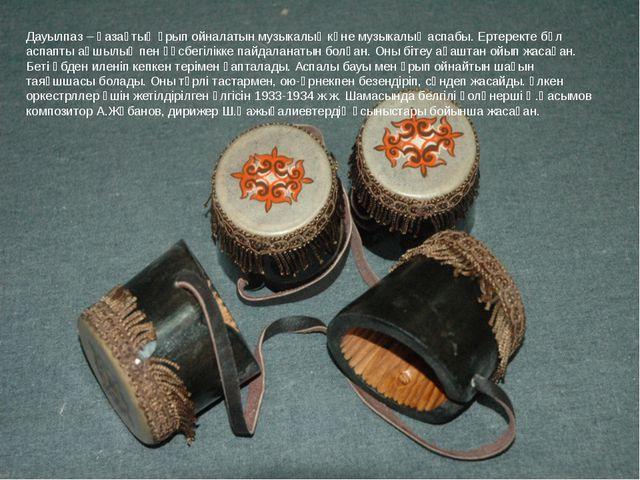 Дауылпаз – қазақтың ұрып ойналатын музыкалық көне музыкалық аспабы. Ертеректе...