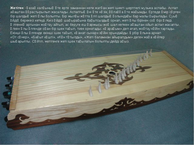 Жетіген - қазақ халқының өте ерте заманнан келе жатқан жеті ішекті шертпелі м...