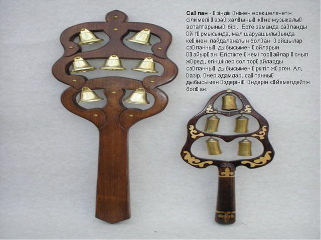 Сақпан - өзіндік үнімен ерекшеленетін сілкімелі қазақ халқының көне музыкалық...