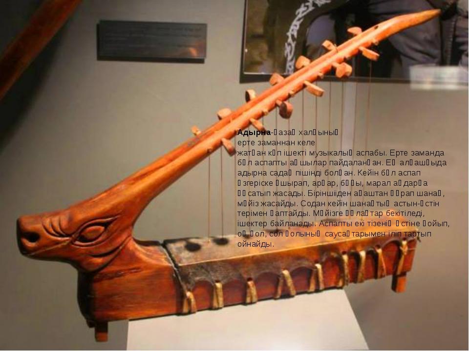 Адырна-қазақ халқының ерте заманнан келе жатқан көп ішекті музыкалық аспабы....