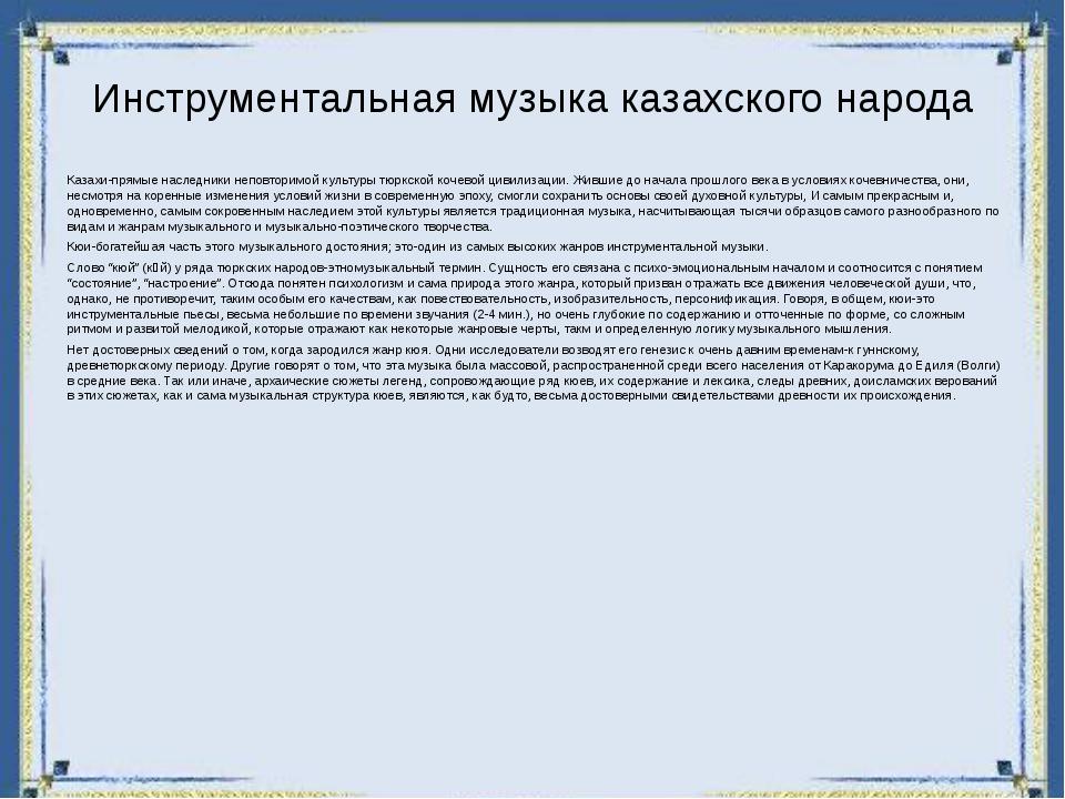 Инструментальная музыка казахского народа Казахи-прямые наследники неповторим...