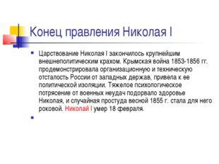 Конец правления Николая I Царствование Николая I закончилось крупнейшим внешн
