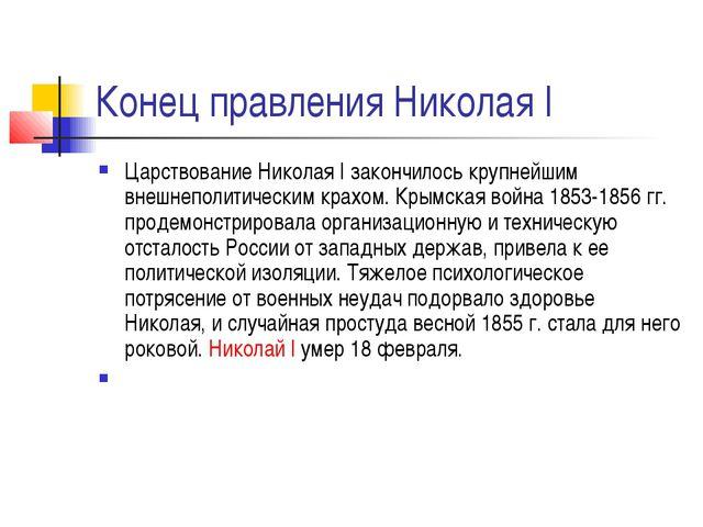 Конец правления Николая I Царствование Николая I закончилось крупнейшим внешн...