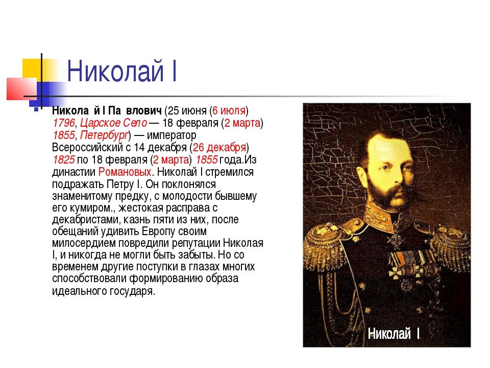 Николай I Никола́й I Па́влович (25июня (6 июля) 1796, Царское Село— 18февр...