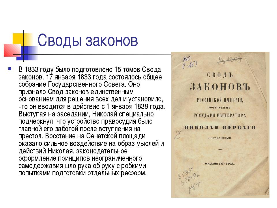 Своды законов В 1833 году было подготовлено 15 томов Свода законов. 17 января...