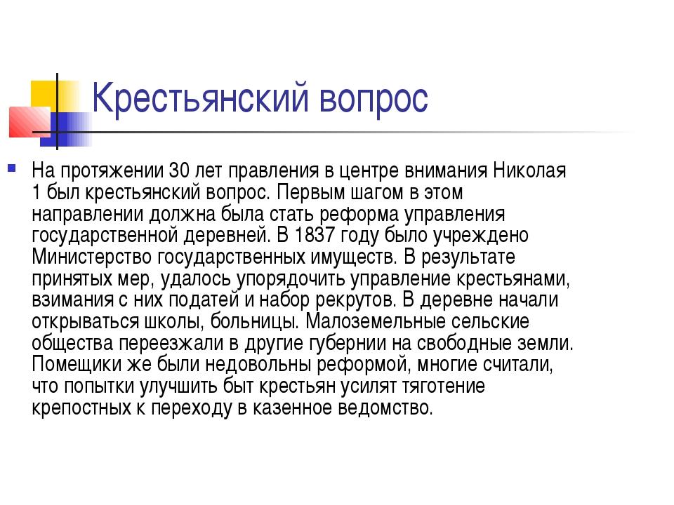 Крестьянский вопрос На протяжении 30 лет правления в центре внимания Николая...