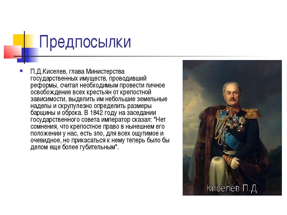 Предпосылки П.Д.Киселев, глава Министерства государственных имуществ, проводи...