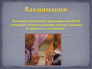 Всемирная организация здравоохранения (ВОЗ) утверждает: только вакцинация над