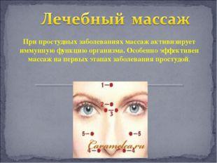 При простудных заболеваниях массаж активизирует иммунную функцию организма. О
