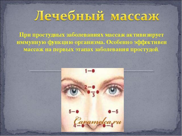При простудных заболеваниях массаж активизирует иммунную функцию организма. О...