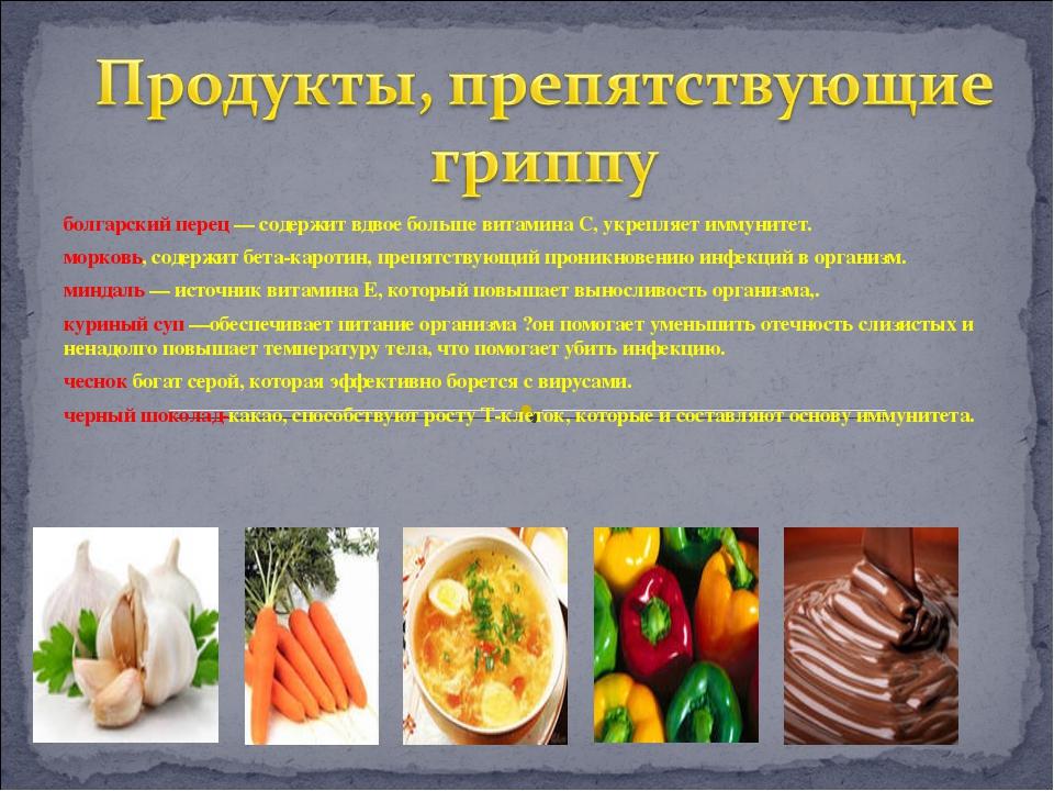 болгарский перец — содержит вдвое больше витамина С, укрепляет иммунитет. мор...